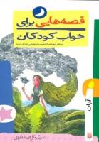 قصه هایی برای خواب کودکان (آبان ماه)