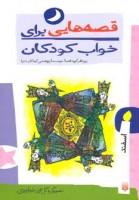 قصه هایی برای خواب کودکان (اسفند ماه)