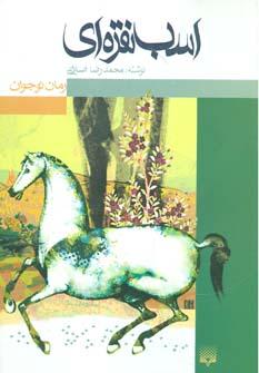 اسب نقره ای (رمان نوجوان)