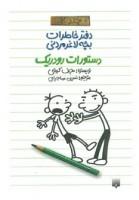 دفتر خاطرات بچه لاغرمردنی 2 (دستورات رودریک)