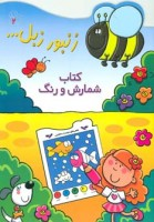 زنبور زبل 2 (کتاب شمارش و رنگ)