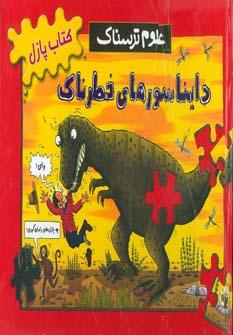 کتاب پازل علوم ترسناک (دایناسورهای خطرناک)