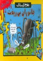 کتاب پازل علوم ترسناک (جانوران بی ریخت)