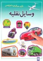 وسایل نقلیه (بازی،سرگرمی با برچسب)