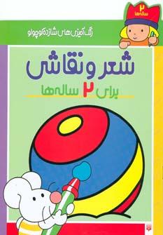 رنگ آمیزی های شازده کوچولو (شعر و نقاشی برای 2 ساله ها)