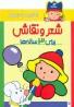 رنگ آمیزی های شازده کوچولو (شعر و نقاشی برای 3ساله ها)