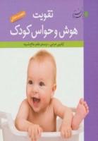 تقویت هوش و حواس کودک (تا هجده ماهگی)
