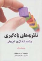 نظریه های یادگیری (چشم اندازی تربیتی)