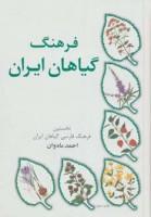 فرهنگ گیاهان ایران (نخستین فرهنگ فارسی گیاهان ایران)
