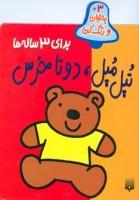 بخوان و رنگ کن برای 3 ساله ها (تپل مپل،دو تا خرس)