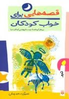 قصه هایی برای خواب کودکان (تیر ماه)