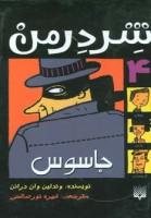 شردرمن 4 (جاسوس)