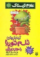 علوم ترسناک (آزمایش های شلم شوربا با مواد خوراکی)،(کتاب خودآموز)،(گلاسه)