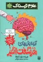 علوم ترسناک (آزمایش های مغز شگفت انگیز)،(کتاب خودآموز)