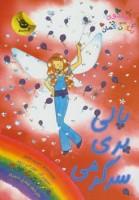 جادوی رنگین کمان19 (پالی پری سرگرمی)