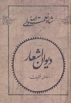 دیوان اشعار شاه نعمت الله ولی (غزلیات،قصاید،مثنوی ها،قطعات…)،(2جلدی)