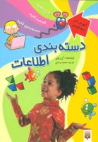 دسته بندی اطلاعات (آموزش آی سی تی برای کودکان)