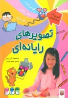 تصویرهای رایانه ای (آموزش آی سی تی برای کودکان)