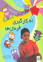 به کارگیری فرمان ها (آموزش آی سی تی برای کودکان)