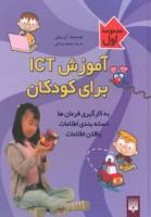 آموزش آی سی تی برای کودکان (مجموعه اول)