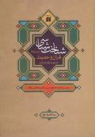 شناخت شناسی از دیدگاه قرآن و حدیث:آشنایی با علوم اسلامی (ویژه مقطع دبیرستان و دانشگاه)