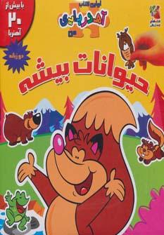 حیوانات بیشه (اولین کتاب آهنربایی)