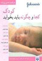کودک کجا و چگونه باید بخوابد (مراقبت های روزانه)،(گلاسه)