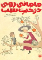مامانی روی درخت سیب (رمان کودک)