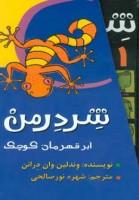 مجموعه شردرمن (ابر قهرمان کوچک)(4جلدی)