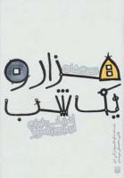 قصه های هزار و یک شب (قصه های ادبیات ایران از دیروز تا امروز 1)