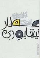 گزیده رباعیات عطار نیشابوری (ادبیات ایران از دیروز تا امروز 7)