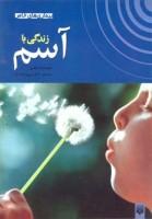 زندگی با آسم (بیماری های خاص)