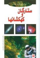 ستارگان و کهکشانها (جهان اسرارآمیز فضا)