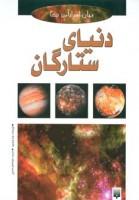 دنیای ستارگان (جهان اسرارآمیز فضا)