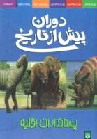 دوران پیش از تاریخ (پستانداران اولیه)