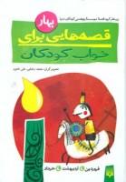 قصه هایی برای خواب کودکان (بهار)