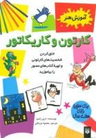 کارتون و کاریکاتور (آموزش هنر)