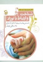 شناخت و ارتباط با نوزاد