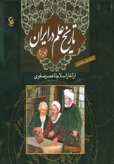 تاریخ علم در ایران 2 (از آغاز اسلام تا عصر صفوی)