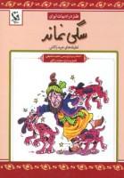 سگی نماند (طنز در ادبیات ایران:لطیفه های عبید زاکانی)