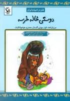 دوستی خاله خرسه (طنز در ادبیات ایران:مرزبان نامه،انوار سهیلی،گلستان سعدی و جوامع الحکایات)