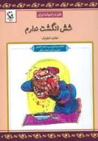 شش انگشت ندارم (طنز در ادبیات ایران:لطایف الطوایف)