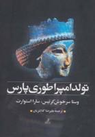 تولد امپراطوری پارس