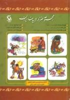 مجموعه طنز در ادبیات ایران