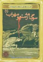 سوگنامه رستم و سهراب 1(افسانه های شاهان و پهلوانان 7)،(گلاسه)