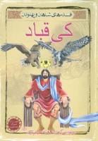 کی قباد (افسانه های شاهان و پهلوانان 5)،(گلاسه)