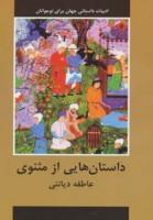 داستان هایی از مثنوی (ادبیات داستانی جهان برای نوجوانان)