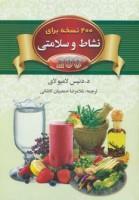 200 نسخه برای نشاط و سلامتی