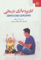 کاربرد بازی درمانی (راهنمای والدین،مربیان و درمانگران)