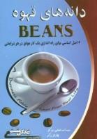 دانه های قهوه:4 اصل اساسی برای راه اندازی یک کار موفق در هر شرایطی (زندگی مثبت)